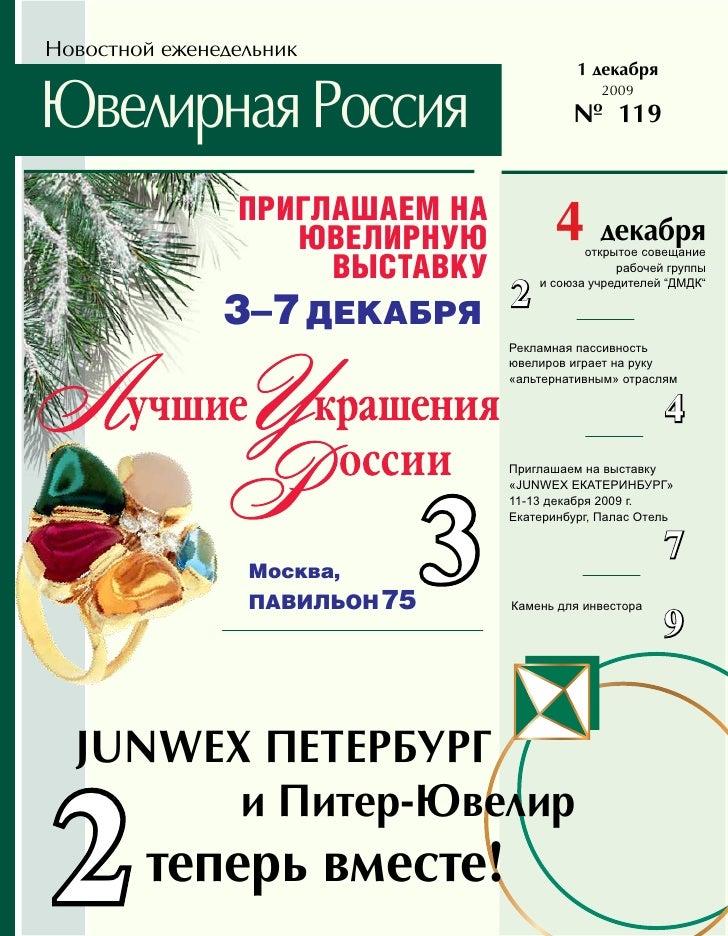 Новостной еженедельник                                              1 декабря  Ювелирная Россия                           ...