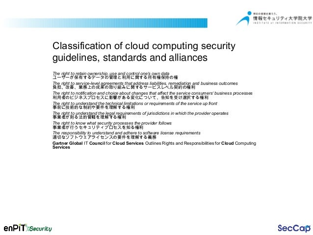 cloud service level agreement standardisation guidelines