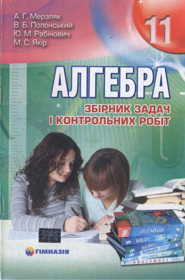 11 asz m_ua