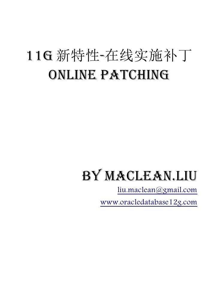 11g 新特性-在线实施补丁   online patching      by Maclean.liu            liu.maclean@gmail.com        www.oracledatabase12g.com