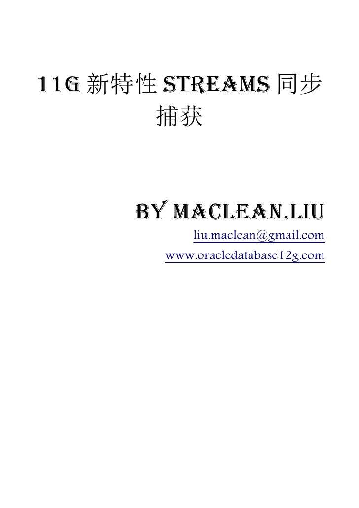11g 新特性 Streams 同步       捕获      by Maclean.liu            liu.maclean@gmail.com        www.oracledatabase12g.com