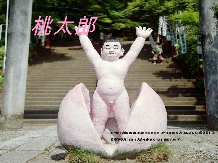 桃太郎   桃太郎 http://www.flickr.com/photos/kanonn/525132698/sizes/l/in/photostream/