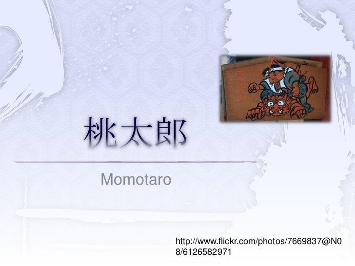 Momotaro           http://www.flickr.com/photos/7669837@N0           8/6126582971