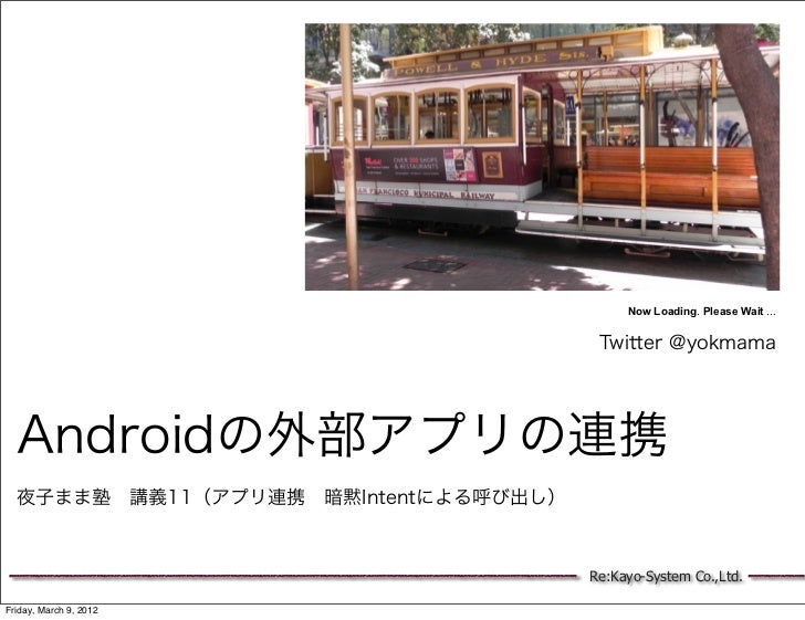 Now Loading. Please Wait ...                                       Twitter @yokmama  Androidの外部アプリの連携  夜子まま塾講義11(アプリ連携暗黙...