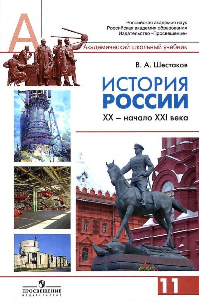 шестаков история а россии 11 гдз в класс