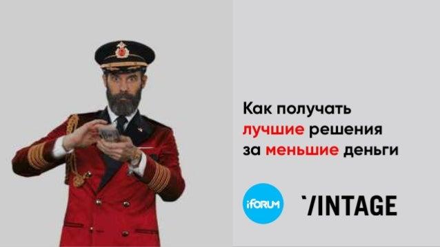 Євген Кудрявченко. Як бізнесу економити на роботі з підрядниками з Digital