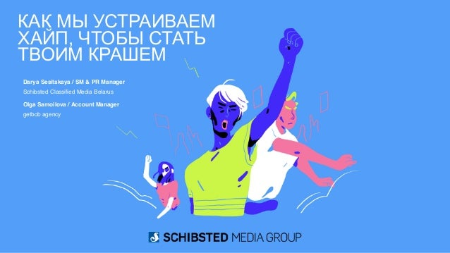 Darya Sesitskaya / SM & PR Manager Schibsted Classified Media Belarus Olga Samoilova / Account Manager getbob agency КАК М...