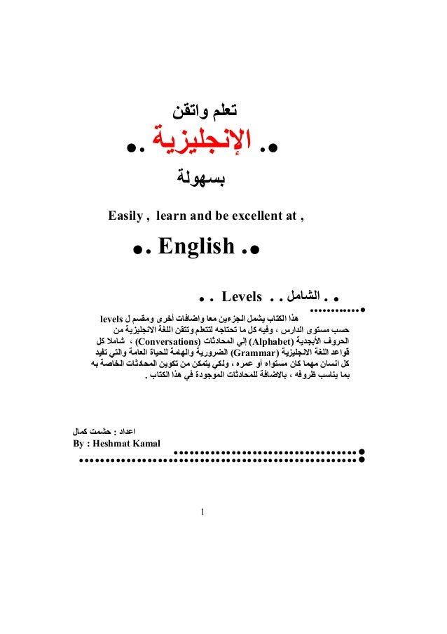 واتقن تعلم ..النجليزية.. بسهولة Easily , learn and be excellent at , .. English .. ..الشامل. .Levels.. ............