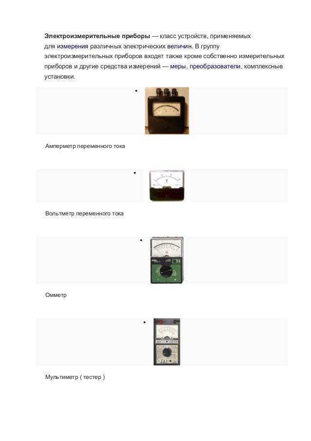Реферат на тему Измерительные электрические приборы Реферат на тему Измерительные электрические приборы 2