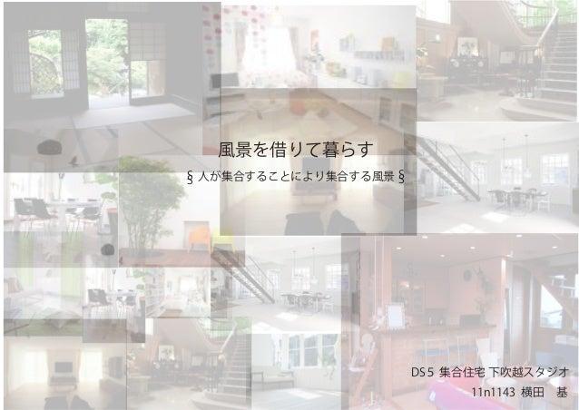 風景を借りて暮らす11n1143 横田基DS5 集合住宅 下吹越スタジオSS 人が集合することにより集合する風景 SS