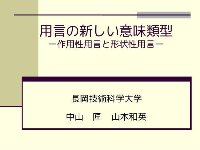 用言の新しい意味類型 ー作用性用言と形状性用言ー 長岡技術科学大学  中山 匠 山本和英