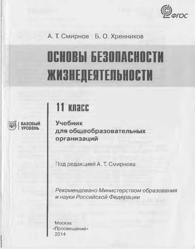 Основы безопасности жизнедеятельности. 11 класс. Учебник. Базовый.