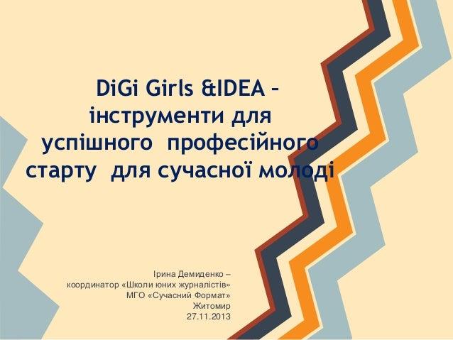 DiGi Girls &IDEA – інструменти для успішного професійного старту для сучасної молоді  Ірина Демиденко – координатор «Школи...