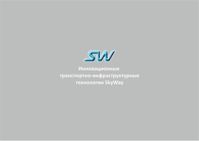 21000, Украина, г. Винница, ул. Архитектора Артынова, 12, 2-й этаж, оф.2. тел.: (0432) 602-826, (097) 44-75-140 WWW.RSW-SY...