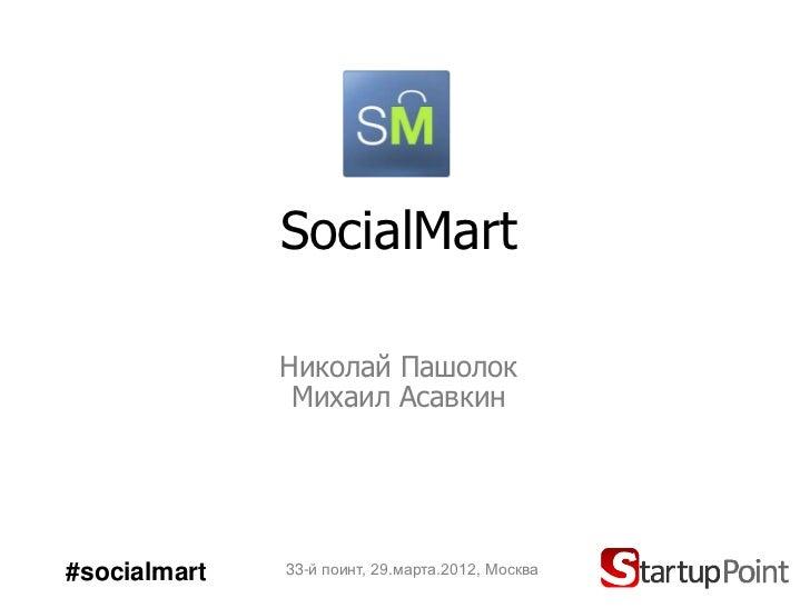 SocialMart              Николай Пашолок               Михаил Асавкин#socialmart   33-й поинт, 29.марта.2012, Москва