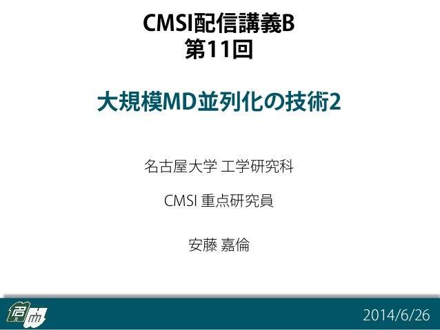 CMSI配信講義B 第11回 /78 CMSI配信講義B 第11回 CMSI配信講義B 第11回 大規模MD並列化の技術2 名古屋大学 工学研究科 CMSI 重点研究員 安藤 嘉倫 2014/6/26 1