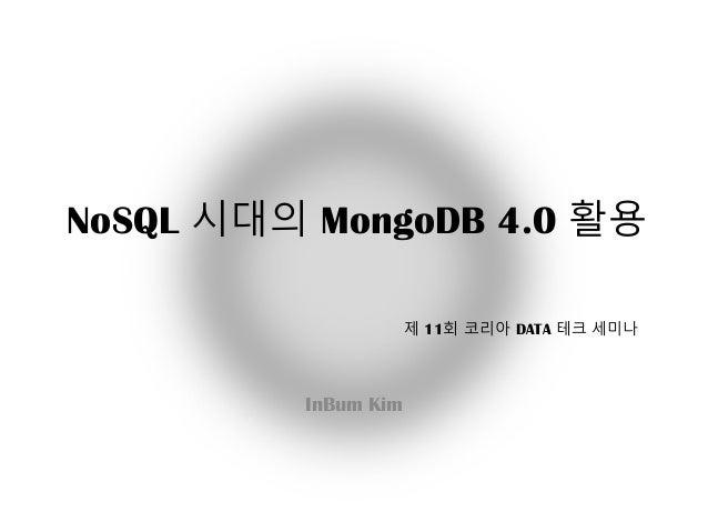 NoSQL 시대의 MongoDB 4.0 활용 InBum Kim 제 11회 코리아 DATA 테크 세미나