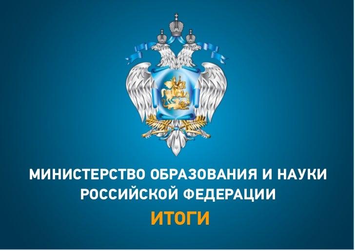 МИНИСТЕРСТВО ОБРАЗОВАНИЯ И НАУКИ     РОССИЙСКОЙ ФЕДЕРАЦИИ             ИТОГИ