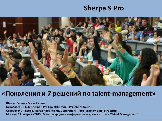 Sherpa S Pro                  Sherpa S Pro«Поколения и 7 решений по talent-management» Шамис Евгения Михайловна Основатель...