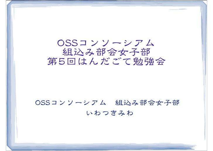 OOSSSSコンソーシアム   組込み部会女子部 第55回はんだごて勉強会OOSSSSコンソーシアム 組込み部会女子部          いわつきみわ