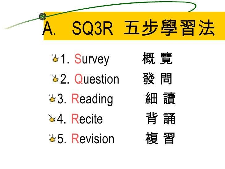 sq3r template - 12