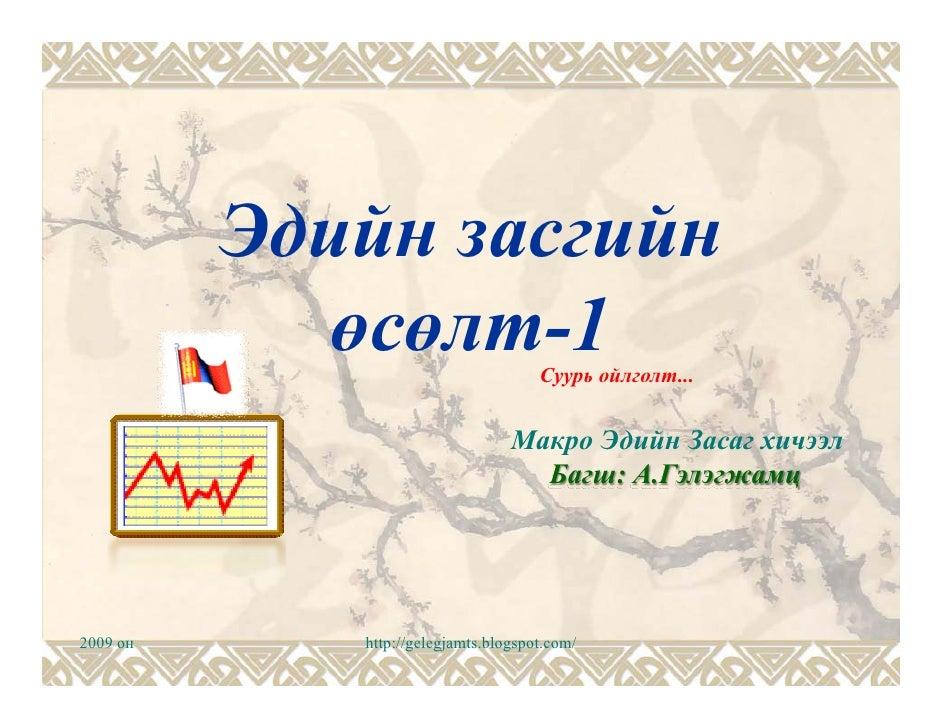 Эдийн засгийн өсөлт -1 Макро эдийн засаг хичээл А.Гэлэгжамц http://gelegjamts.com/ 2009 он Энх-Орчлон дээд сургууль Суурь ...