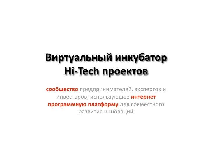 сообществопредпринимателей,экспертови    инвесторов,использующееинтернет программнуюплатформудлясовместного    ...