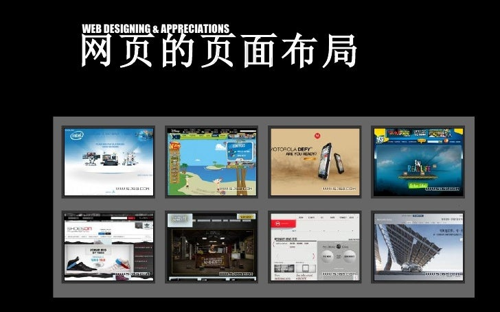 网页的页面布局 WEB DESIGNING & APPRECIATIONS