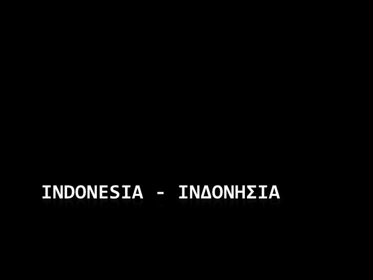 INDONESIA - ΙΝΔΟΝΗΣΙΑ<br />