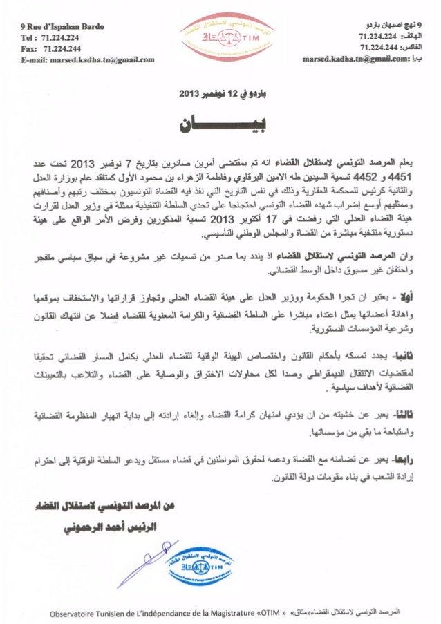 بيان المرصد التونسي لاستقلال القضاء بتاريخ 12-11-2013