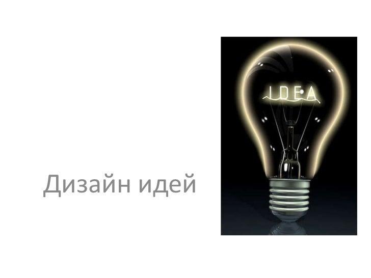 Дизайн идей