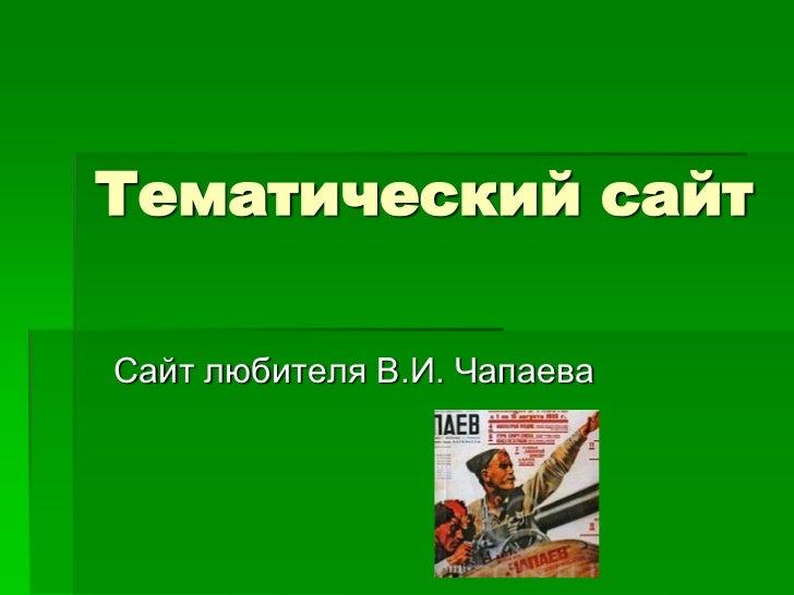 Тематический сайт<br />Сайт любителя В.И. Чапаева<br />