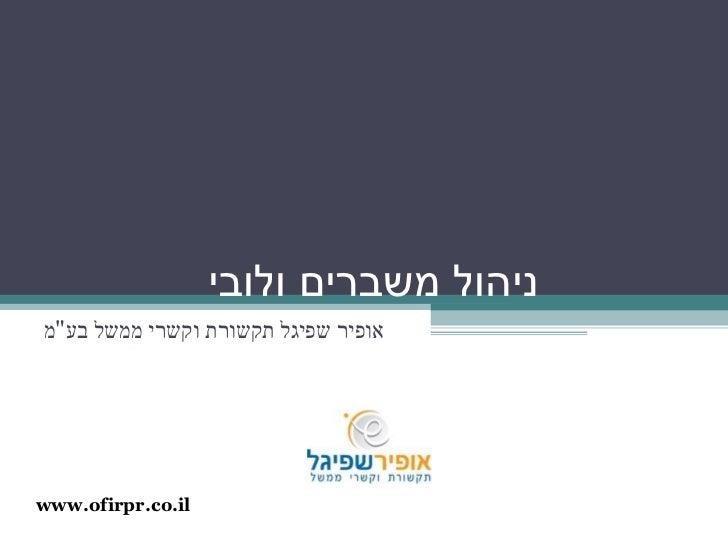 """ניהול משברים ולובי אופיר שפיגל תקשורת וקשרי ממשל בע """" מ www.ofirpr.co.il"""