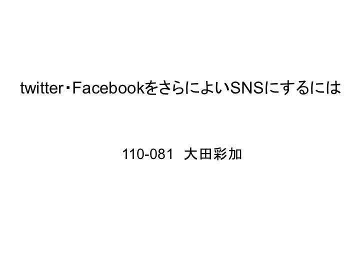 twitter・FacebookをさらによいSNSにするには         110-081 大田彩加