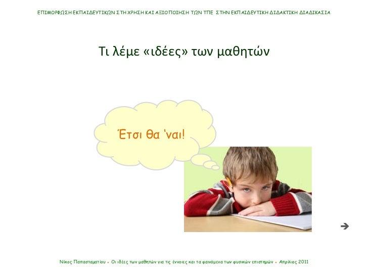 """Οι """"ιδέες"""" των μαθητών Slide 2"""