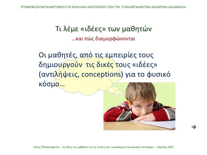 """Οι """"ιδέες"""" των μαθητών Slide 3"""