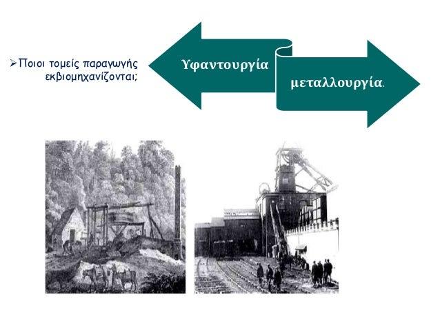 Ποιοι τομείς παραγωγής  εκβιομηχανίζονται;  Υφαντουργία  μεταλλουργία.