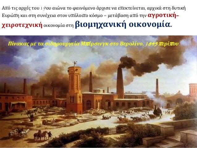 Από τις αρχές του 19ου αιώνα το φαινόμενο άρχισε να επεκτείνεται, αρχικά στη δυτική  Ευρώπη και στη συνέχεια στον υπόλοιπο...