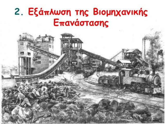 2. Εξάπλωση της Βιομηχανικής  Επανάστασης