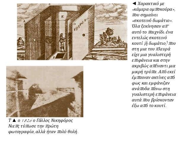 ▲ Νταγκεροτυπ ία με τον Παρθενώνα ( γύρω στο1855). Το1839 ο Γάλλος Λουί- Ζακ Νταγκέρ  τύπ ωσε εικόνες π ου ήταν π ολύ καθα...