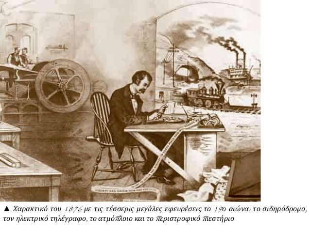 ▲ Χαρακτικό του 1876 με τις τέσσερις μεγάλες εφευρέσεις το 19ο αιώνα: το σιδηρόδρομο,  τον ηλεκτρικό τηλέγραφο, το ατμόπ λ...