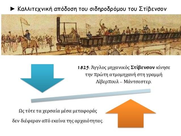 ▲ Μέχρι το1850 όλες οι μεταφορές στιςπ όλεις γίνονταν με ζώα.