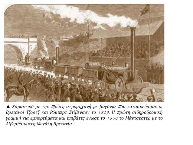 ▲ Ο σιδηρόδρομος κατακτάει τον κόσμο. Σχέδιο του1840
