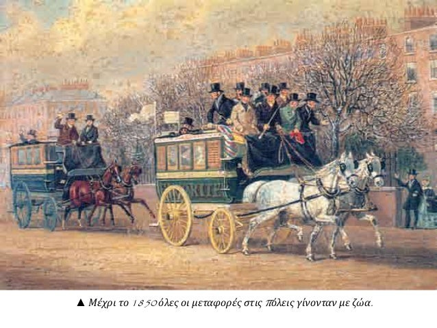 Εξέλιξη σιδηρόδρομου (ως τα τέλη του  19ου):