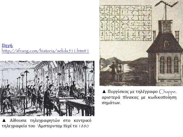 ► Διαθεματική Δραστηριότητα:  Τα μέσα μαζικής μεταφοράς την εποχή της βιομηχανικής  επανάστασης και σήμερα.