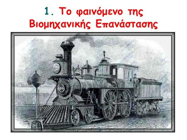 1. Το φαινόμενο της  Βιομηχανικής Επανάστασης