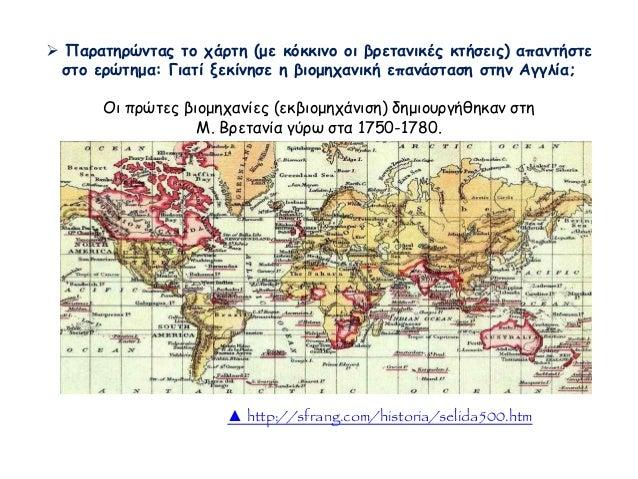  Παρατηρώντας το χάρτη (με κόκκινο οι βρετανικές κτήσεις) απαντήστε  στο ερώτημα: Γιατί ξεκίνησε η βιομηχανική επανάσταση...
