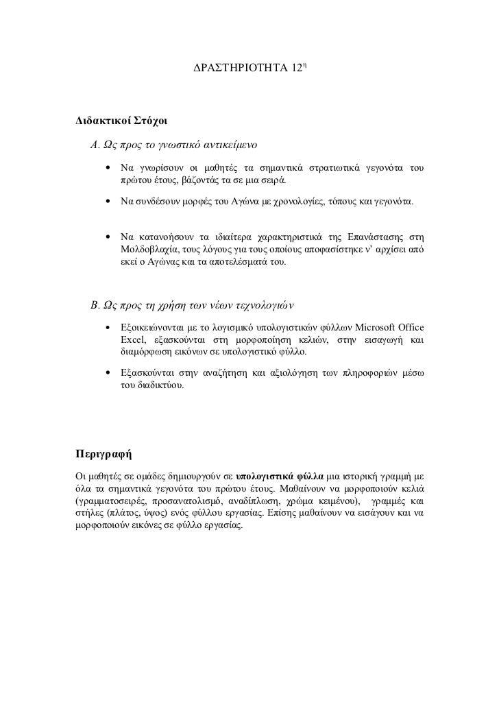 ΔΡΑΣΤΗΡΙΟΤΗΤΑ 12ηΔιδακτικοί Στόχοι   Α. Ως προς το γνωστικό αντικείμενο      •   Να γνωρίσουν οι μαθητές τα σημαντικά στρα...