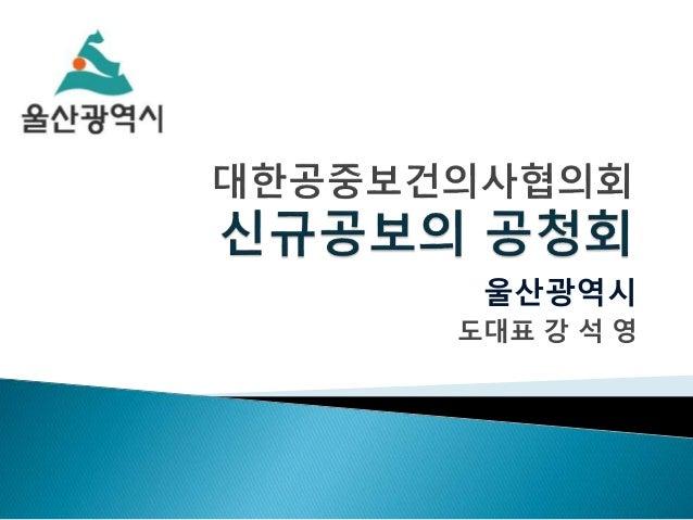 울산광역시 도대표 강 석 영