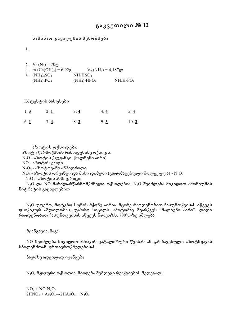 გაკვეთილი № 12         საშინაო დავალების შემოწმება  1.  2.     V0 (N2) = 70ლ  3.     m (Ca(OH)2) = 6,92გ       V0 (NH3) = ...